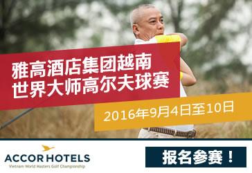雅高酒店集团越南世界大师高尔夫冠军赛