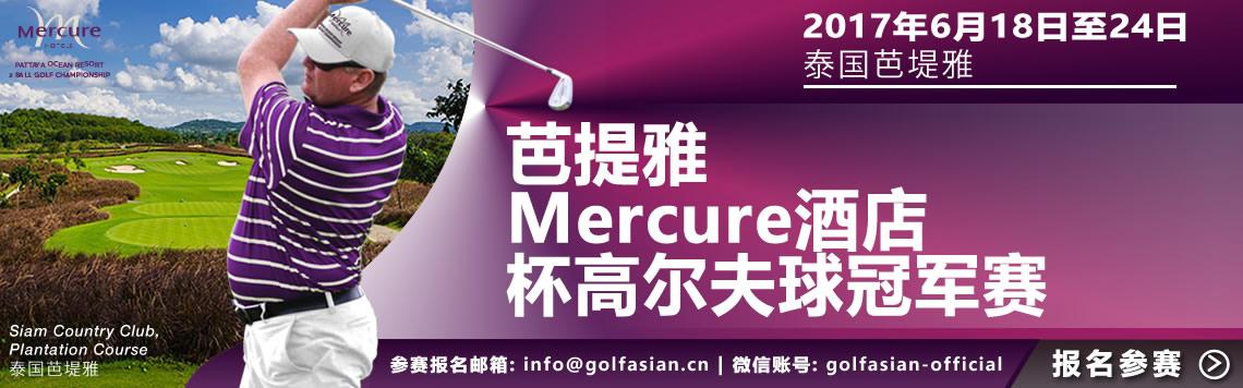 芭提雅Mercure酒店杯高尔夫球冠军赛 2016年6月18日至24日