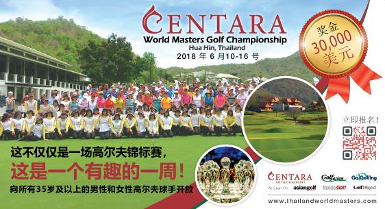 桑塔娜世界大师高尔夫球冠军赛