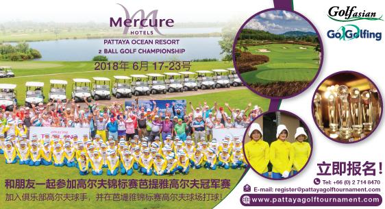 芭提雅Mercure酒店杯高尔夫球冠军赛